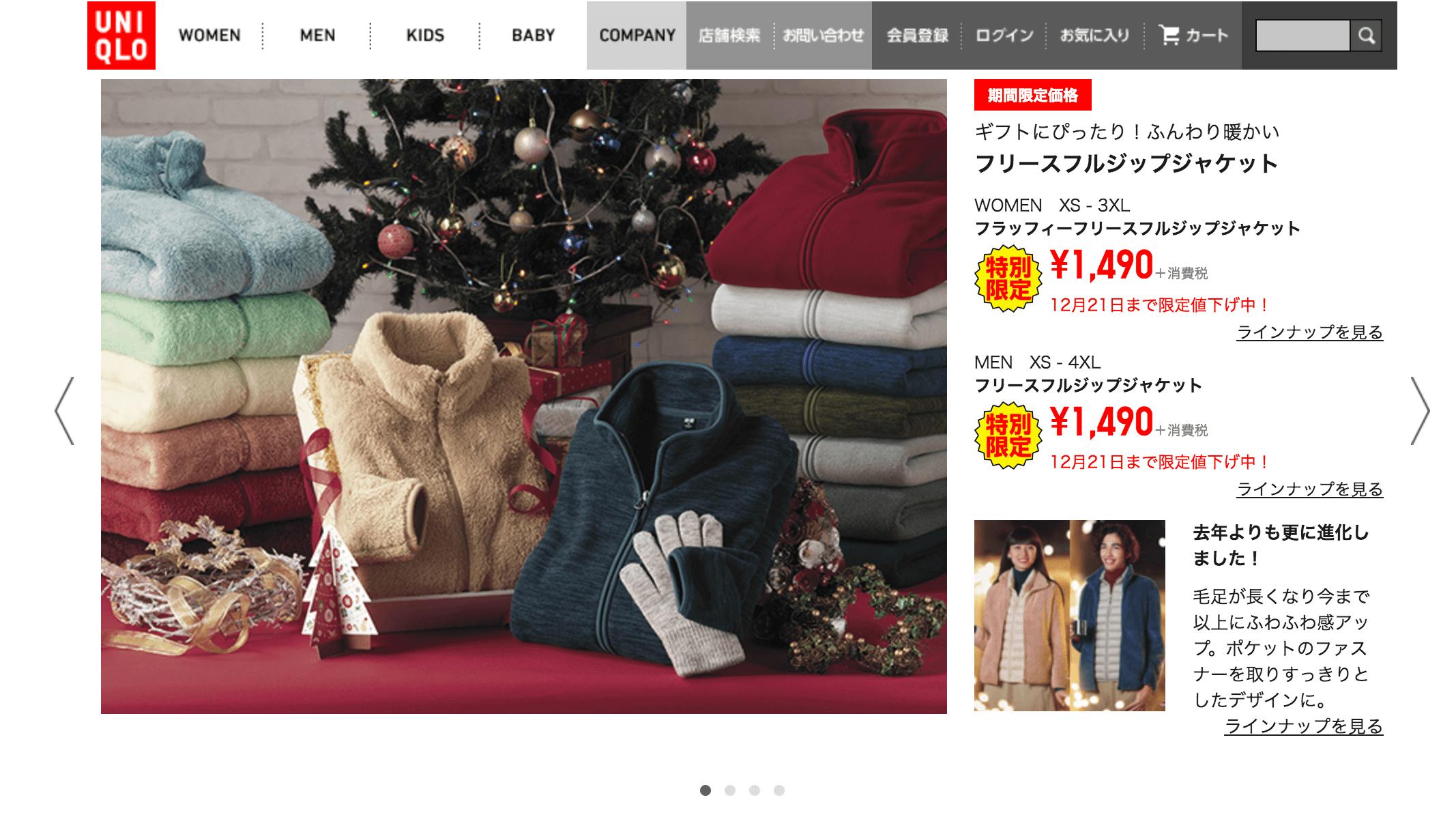 低価格ながらも大手ブランドの安心感「ユニクロ」
